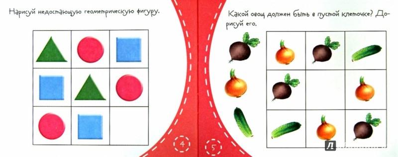 Иллюстрация 1 из 16 для Книжки-малышки. Судоку | Лабиринт - книги. Источник: Лабиринт