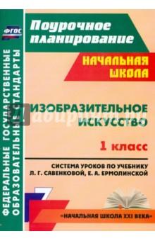 Изобразительное искусство. 1 кл. система уроков по уч. Л. Г. Савенковой, Е. А. Ермолинской. ФГОС