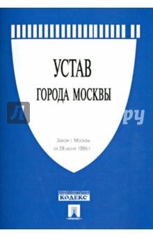 """Закон города Москвы """"Устав города Москвы"""""""