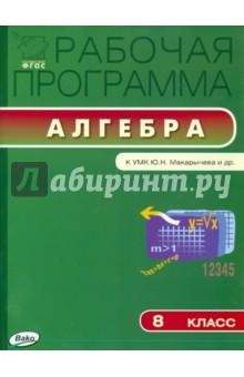 Алгебра. 8 класс. Рабочая программа к УМК Ю. Н. Макарычева и др. ФГОС