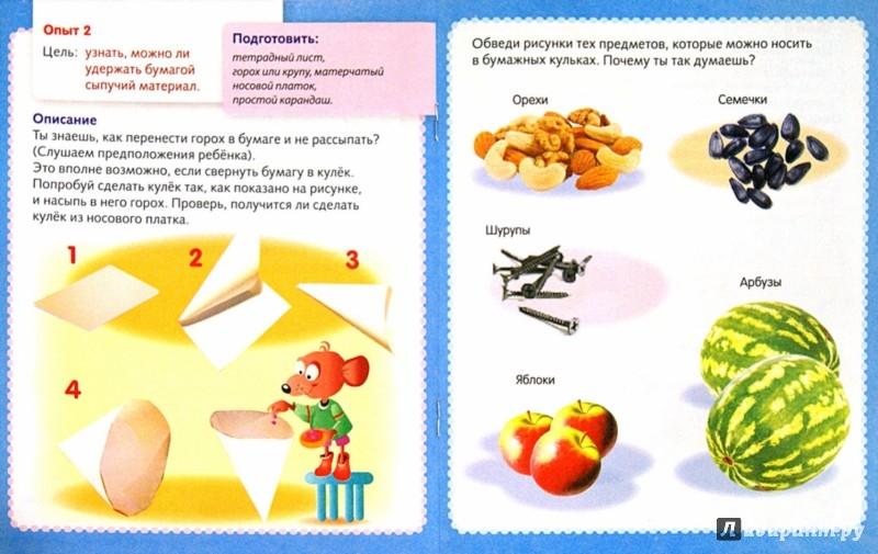 Иллюстрация 1 из 21 для Простые опыты с бумагой - Марина Султанова   Лабиринт - книги. Источник: Лабиринт