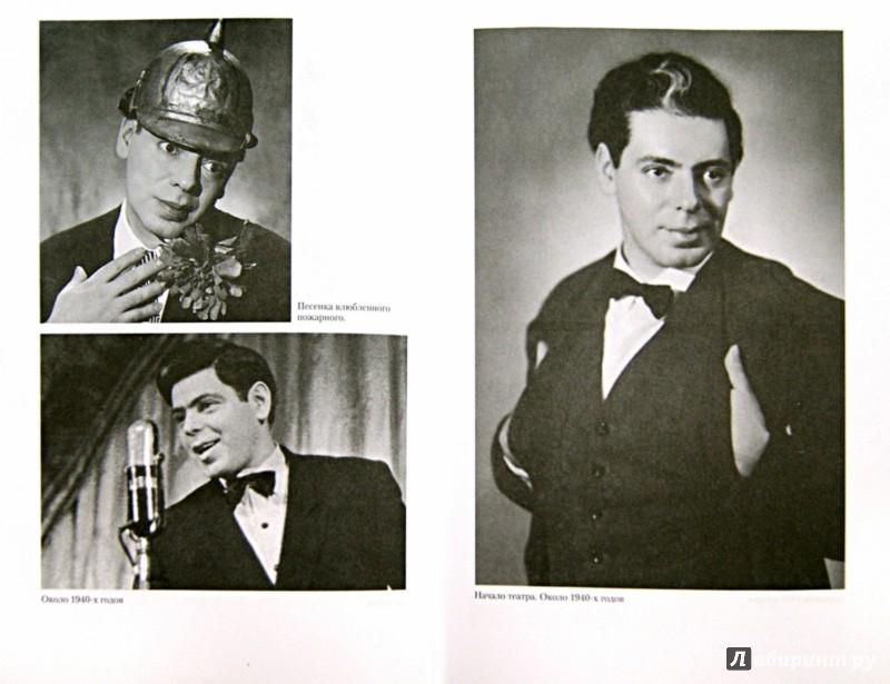 Иллюстрация 1 из 12 для Без грима. Воспоминания - Аркадий Райкин | Лабиринт - книги. Источник: Лабиринт