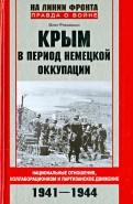Крым в период немецкой оккупации. Нац.отношения, коллаборационизм и партизанское движение  1941-1944