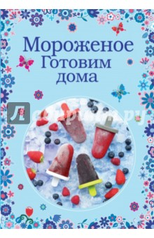 Мороженое. Готовим дома