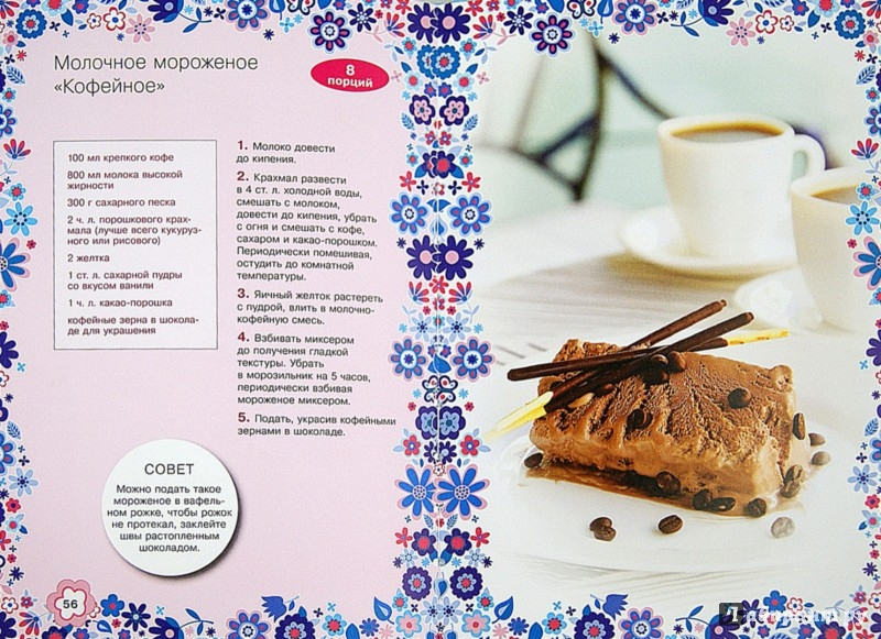 Иллюстрация 1 из 6 для Мороженое. Готовим дома - Савинова, Жук   Лабиринт - книги. Источник: Лабиринт