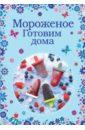 Савинова Н., Жук К. Мороженое. Готовим дома