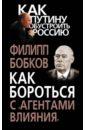 Бобков Филипп Денисович Как бороться с агентами влияния