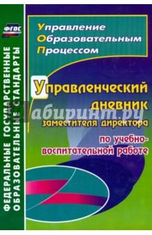Управленческий дневник заместителя директора по учебно-воспитательной работе. ФГОС