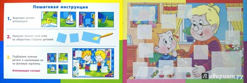 Иллюстрация 1 из 8 для Мозаики-аппликации. В доме | Лабиринт - игрушки. Источник: Лабиринт