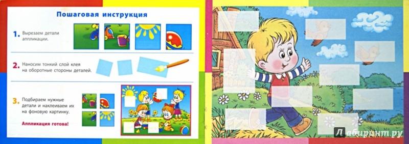 Иллюстрация 1 из 9 для Мозаики-аппликации. Во дворе | Лабиринт - игрушки. Источник: Лабиринт
