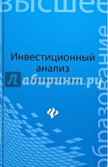 Инвестиционный анализ. Справочное пособие якушев инвестиции в тюменскую област