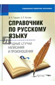 Справочник по русскому языку: трудные случаи написания и произношения
