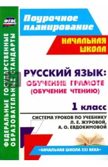 Русский язык. Обучение грамоте (обучение чтению). 1 класс. ФГОС