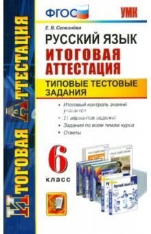 Русский язык. 6 класс. Типовые тестовые задания. Итоговая аттестация