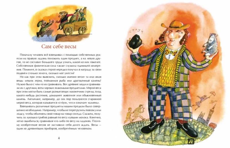 Иллюстрация 1 из 38 для На чаше весов - Михаил Пегов   Лабиринт - книги. Источник: Лабиринт