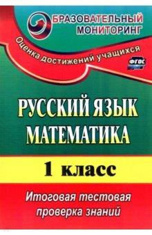Русский язык. Математика. 1 класс. Итоговая тестовая проверка знаний. ФГОС