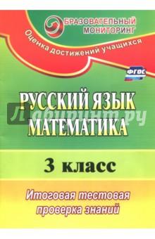 Русский язык. Математика. 3 класс. Итоговая тестовая проверка знаний. ФГОС