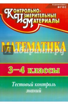 Математика. 3-4 класс. Тестовый контроль знаний. ФГОС