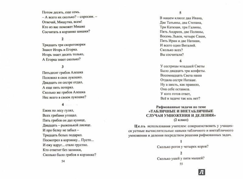 Иллюстрация 1 из 27 для Математика. Развитие логического мышления. 1-4 классы. Комплекс упражнений и задач. ФГОС | Лабиринт - книги. Источник: Лабиринт