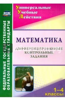 Математика. 1-4 классы. Дифференцированные контрольные задания. ФГОС