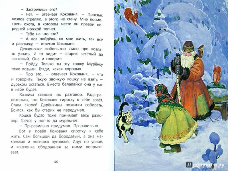 Иллюстрация 1 из 21 для Сказы - Павел Бажов | Лабиринт - книги. Источник: Лабиринт