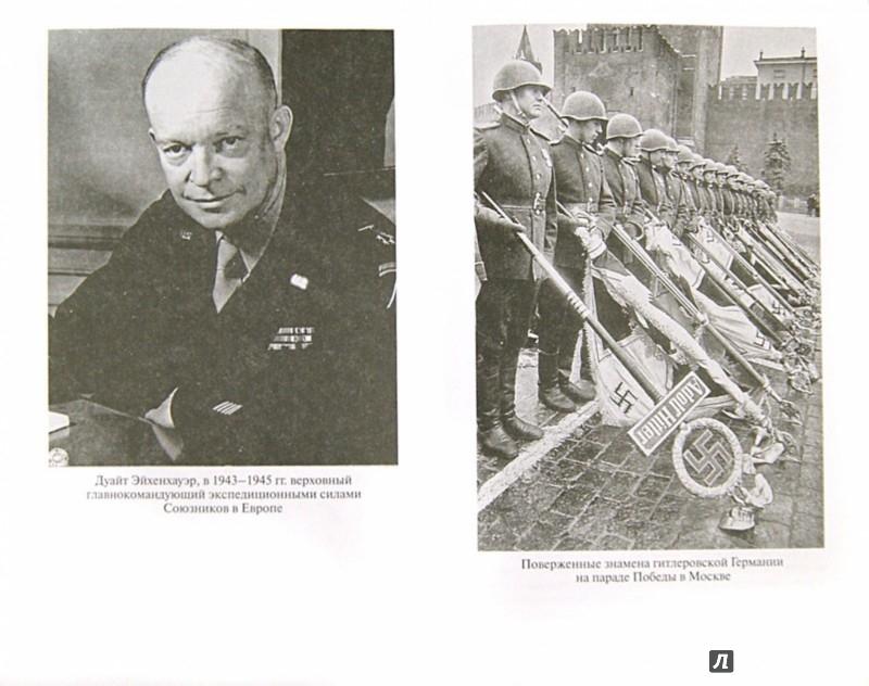 Иллюстрация 1 из 32 для Конец Германии Гитлера. Агония и гибель - Йан Кершоу | Лабиринт - книги. Источник: Лабиринт