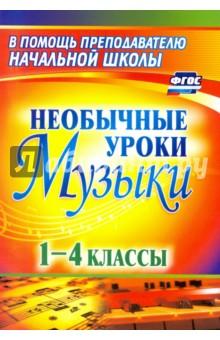 Необычные уроки музыки. 1-4 классы. ФГОС