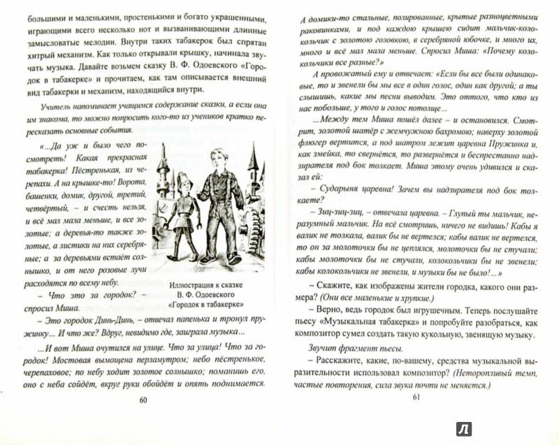 Иллюстрация 1 из 5 для Необычные уроки музыки. 1-4 классы. ФГОС | Лабиринт - книги. Источник: Лабиринт