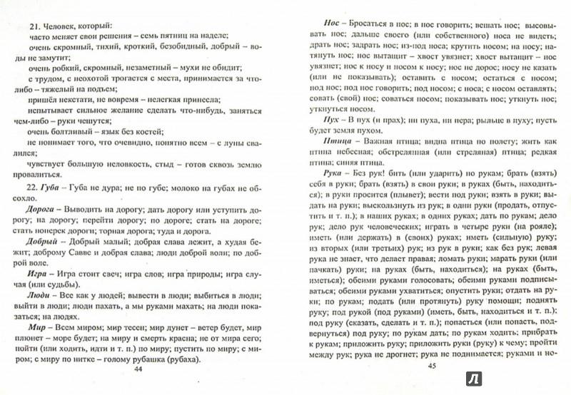 Иллюстрация 1 из 6 для Русский язык. 5-6 классы. Олимпиадные задания. фГОС - Ефремова, Постовалова | Лабиринт - книги. Источник: Лабиринт