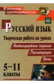 Творческая работа на уроках русского языка. 5-11 классы: нестандартные задания, рекомендации, уроки