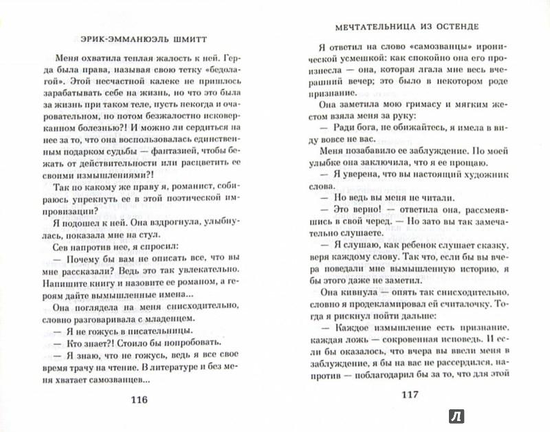 Иллюстрация 1 из 15 для Мечтательница из Остенде - Эрик-Эмманюэль Шмитт | Лабиринт - книги. Источник: Лабиринт
