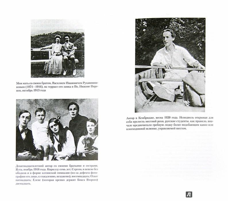 Иллюстрация 1 из 40 для Другие берега - Владимир Набоков | Лабиринт - книги. Источник: Лабиринт