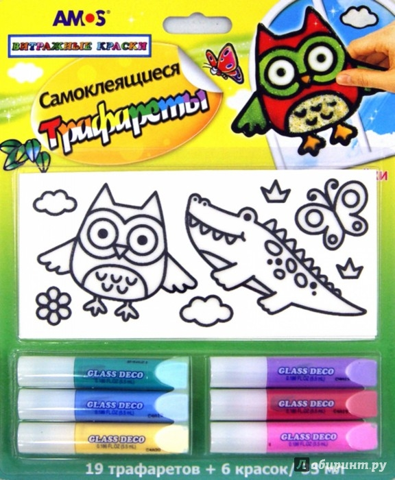 Иллюстрация 1 из 3 для Набор витражных красок с самоклеящимися трафаретами (22237) | Лабиринт - игрушки. Источник: Лабиринт