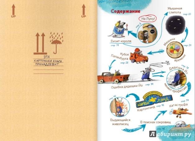 Иллюстрация 1 из 57 для Добро пожаловать в Папенбург! - Валько | Лабиринт - книги. Источник: Лабиринт