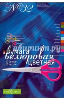 Бумага цветная велюровая №32 (А4,10 листов, 10 цветов) (11-410-46) бумага цветная 10 листов 10 цветов двухсторонняя shopkins