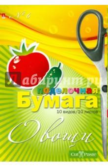 """Бумага цветная поделочная №6 """"Овощи"""" (А4, 10 листов, 10 видов) (11-410-154)"""