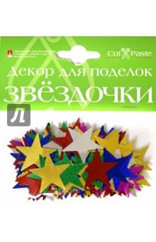 """Декоративные элементы """"Звездочки"""", в ассортименте (2-028)"""