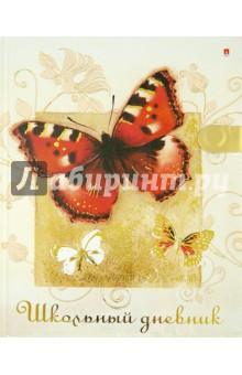 Дневник 5 - 11 классы БАБОЧКА (10-202/60) ирина горюнова армянский дневник цавд танем