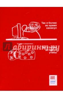 Дневник школьный Приколы-13 (10-200/13) ирина горюнова армянский дневник цавд танем