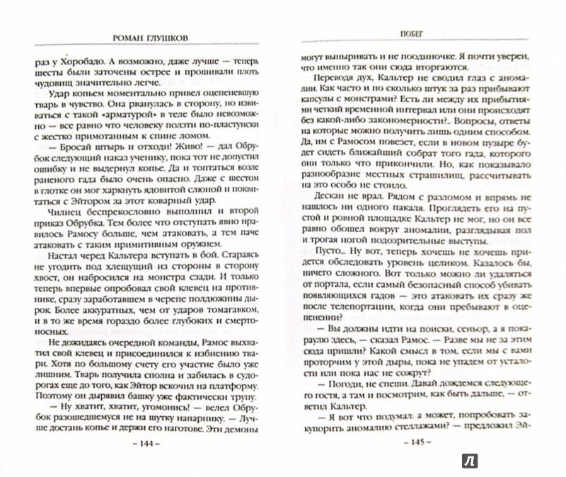 Иллюстрация 1 из 6 для Побег - Роман Глушков | Лабиринт - книги. Источник: Лабиринт