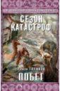 Побег, Глушков Роман Анатольевич