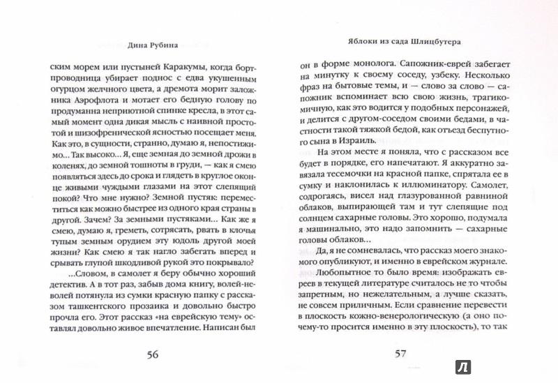 Иллюстрация 1 из 8 для Яблоки из сада Шлицбутера - Дина Рубина   Лабиринт - книги. Источник: Лабиринт