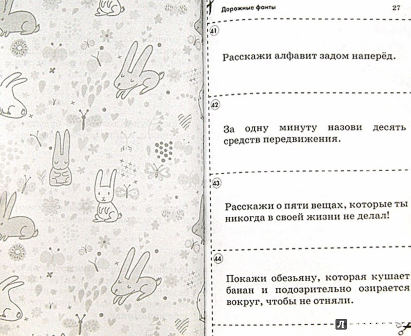 Иллюстрация 1 из 8 для Игры для детей от 7 лет в дорогу - Ирина Парфенова | Лабиринт - книги. Источник: Лабиринт