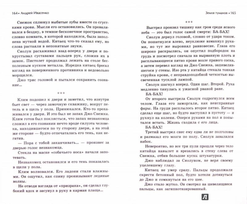 Иллюстрация 1 из 8 для Земля туманов - Андрей Ивасенко | Лабиринт - книги. Источник: Лабиринт