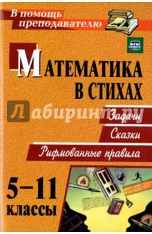 Математика в стихах. Задачи, сказки, рифмованные правила. 5-11 классы. ФГОС