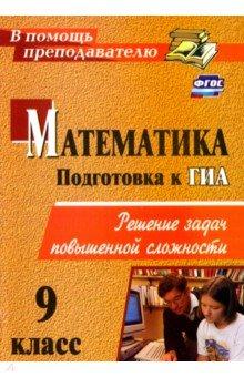 Математика. 9 класс. Подготовка к ГИА. Решение задач повышенной сложности