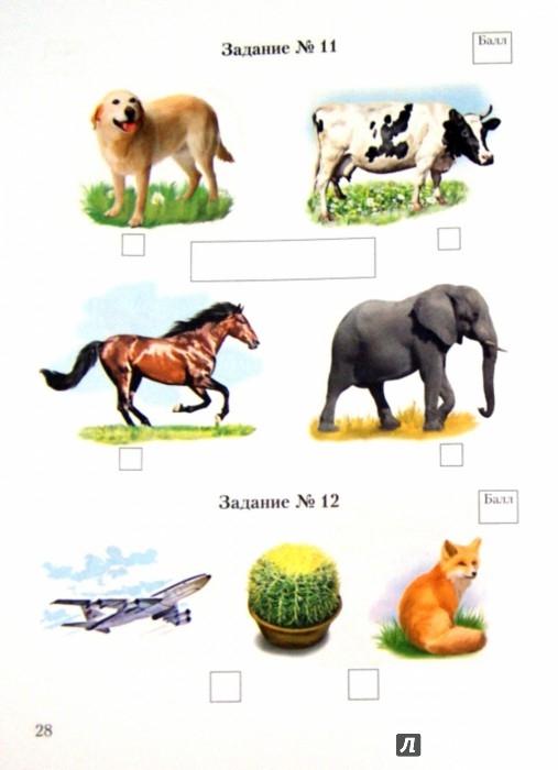 Иллюстрация 1 из 5 для Интегрированные предметные диагностические работы. 1 класс. Рабочая тетрадь - Разагатова, Ушакова | Лабиринт - книги. Источник: Лабиринт
