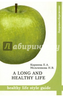 A long and healthy life. Healthy life style guide. Учебное пособие фен elchim 3900 healthy ionic red 03073 07