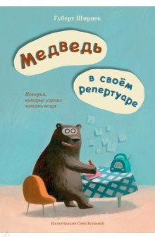 Медведь в своём репертуаре. Истории, которые хорошо читать вслух