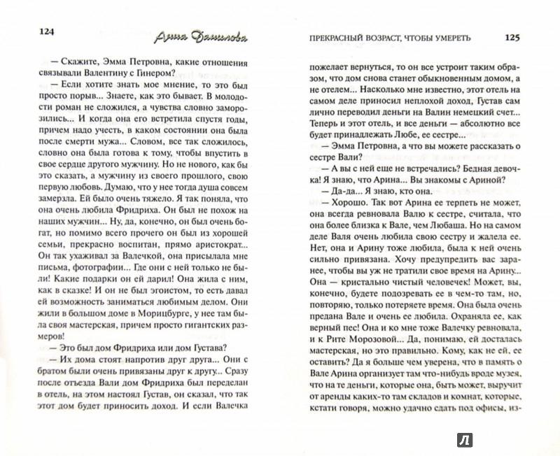 Иллюстрация 1 из 23 для Прекрасный возраст, чтобы умереть - Анна Данилова | Лабиринт - книги. Источник: Лабиринт